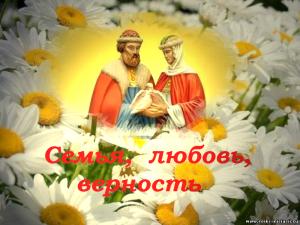 ljubov-semja-vernost